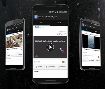 تحميل فيديوهات الفايسبوك مجانا screenshot 1