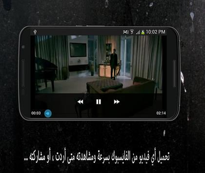 تحميل فيديوهات الفايسبوك مجانا screenshot 3