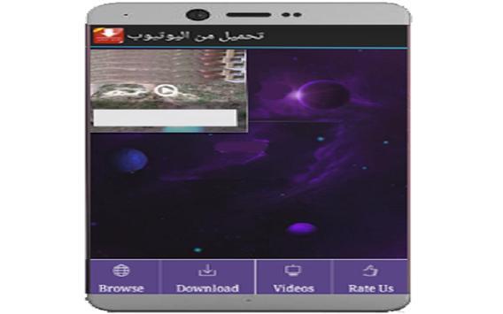 تحميل فيديوهات من يوتيوب-prank apk screenshot