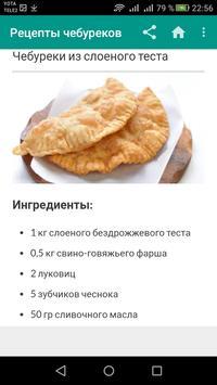 Рецепты чебуреков apk screenshot