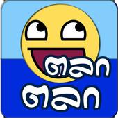 เรื่องตลก ตลก icon