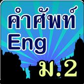 คำศัพท์ภาษาอังกฤษ ม.2 icon