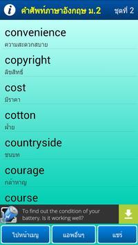 คำศัพท์ภาษาอังกฤษ ม.2 screenshot 3