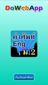 คำศัพท์ภาษาอังกฤษ ม.2 poster