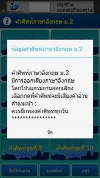 คำศัพท์ภาษาอังกฤษ ม.2 screenshot 2