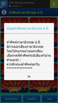 คำศัพท์ภาษาอังกฤษ ป.6 screenshot 2