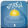 Azkari icon
