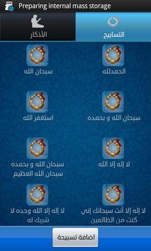 Azkari screenshot 1