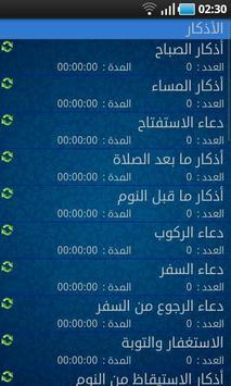Azkari screenshot 7