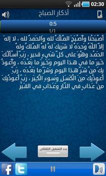 Azkari screenshot 4