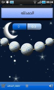 Azkari screenshot 5