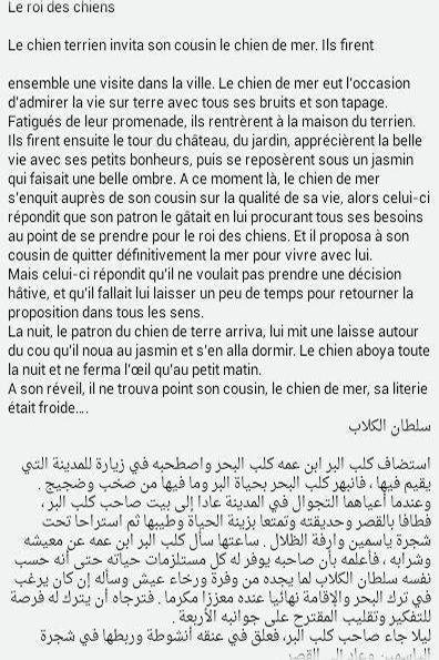قصة ربانزل مكتوبة بالفرنسية