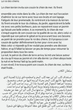 قصص بالفرنسية مترجمة بالعربية الملصق ...