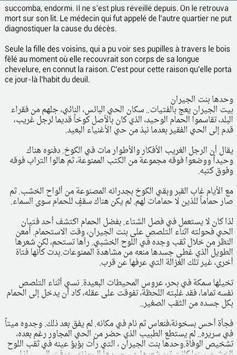 ... قصص بالفرنسية مترجمة بالعربية تصوير الشاشة 2 ...