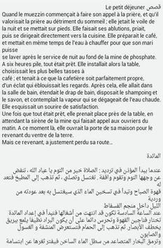 ... قصص بالفرنسية مترجمة بالعربية تصوير الشاشة 3