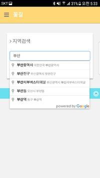 꽃길 (꽃 도매 가격 비교) screenshot 5