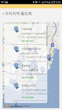 꽃길 (꽃 도매 가격 비교) screenshot 6
