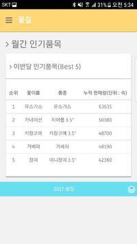 꽃길 (꽃 도매 가격 비교) screenshot 7
