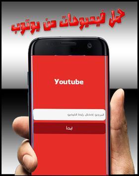 تنزيل الفيديوهات apk screenshot