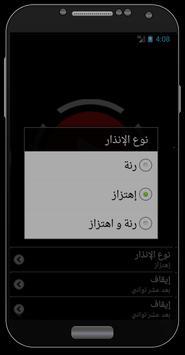 تنبيه عند لمس الهاتف (بدون نت) apk screenshot
