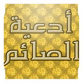 دعاء الصائم جديد رمضان 2015 icon