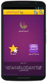 دعاء الصائم جديد رمضان 2015 poster