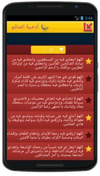 دعاء الصائم جديد رمضان 2015 apk screenshot