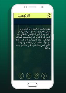 ادعية مستجابة لجلب الرزق apk screenshot