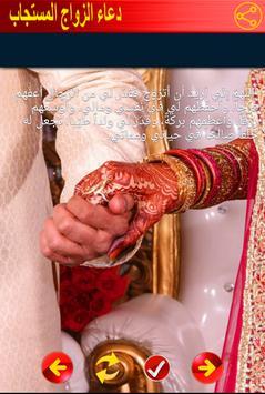 دعاء الزواج المستجاب apk تصوير الشاشة