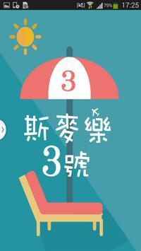旅遊部落客_斯麥樂三號 - 旅遊美食親子趴趴走 poster