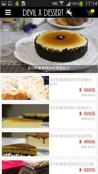 D2惡魔蛋糕 apk screenshot