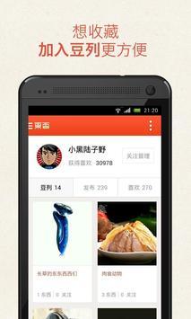豆瓣东西-商品发现 apk screenshot