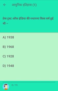 UPSC SSC MCQ Practice Questions in Hindi & English screenshot 1