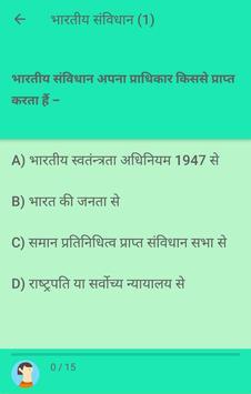UPSC SSC MCQ Practice Questions in Hindi & English screenshot 2