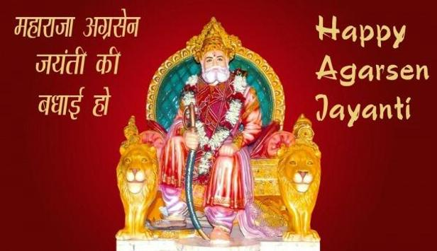 Maharaja Agrasen Jayanti Wishes capture d'écran 1