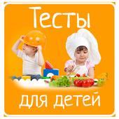 Тесты для детей icon