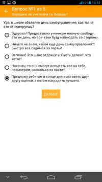 Тесты для детей screenshot 2