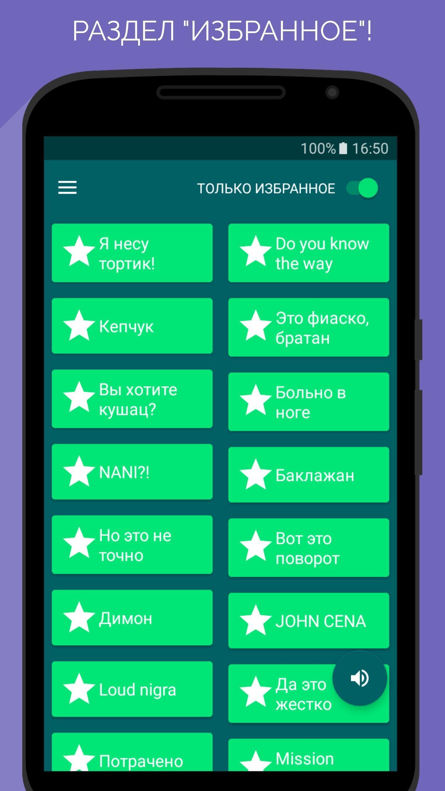 Russian Meme Soundboard  Звуки, мемы, приколы 2018 cho