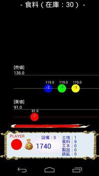 開拓者 - 資産王を目指せ! - screenshot 3