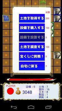 開拓者 - 資産王を目指せ! - screenshot 1