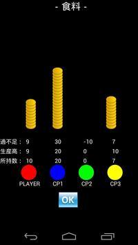 開拓者 - 資産王を目指せ! - screenshot 2