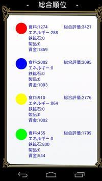 開拓者 - 資産王を目指せ! - screenshot 5