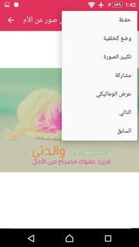 اجمل صور عن الام apk screenshot