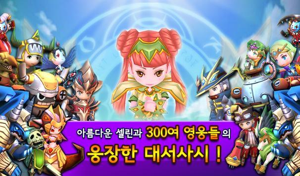까불지마 몬스터 : 보스 대전쟁 for Kakao apk screenshot