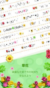 タイプQ顔文字パック-草花 poster