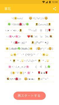 タイプQ顔文字パック-草花 apk screenshot
