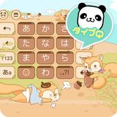 タイプQ着せ替えパック- 癒しのリス icon