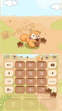 タイプQ着せ替えパック- 癒しのリス screenshot 1