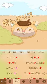 タイプQ着せ替えパック- 癒しのリス apk screenshot