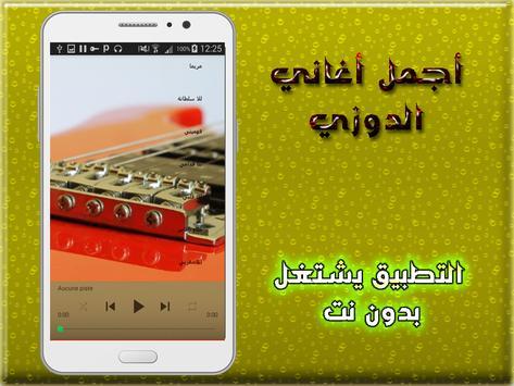 جديد الدوزي بدون نت apk screenshot